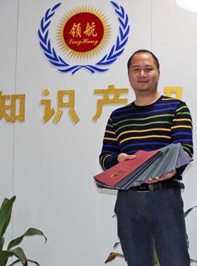 丘志辉(知识产权工程师)
