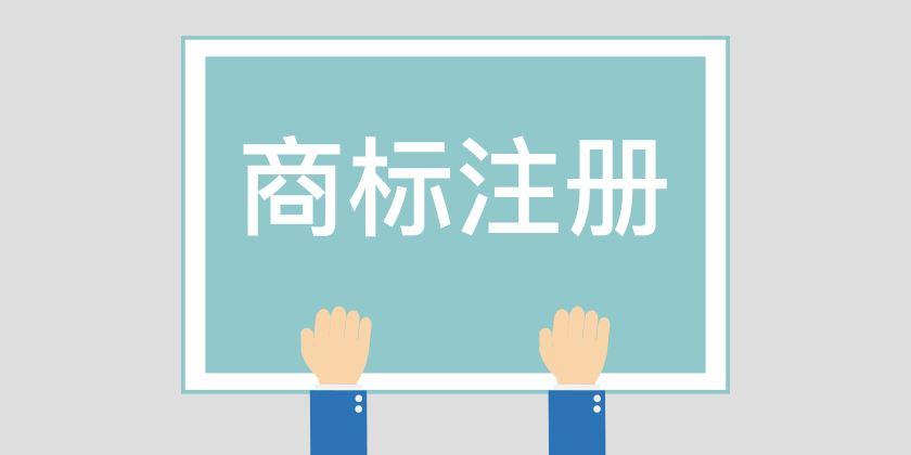 2019年广东省著名商标注册还能办理吗?有啥好处?