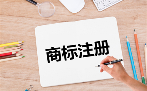 最新的东莞商标注册流程及费用是怎么样的
